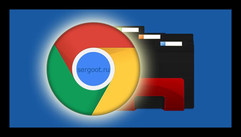 Панель закладок в Гугл Хроме