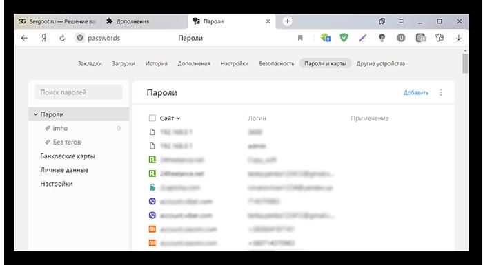 Пароли и данные карт в Яндекс Браузере
