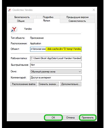 Перемещение кеша Яндекс Браузера на другой диск