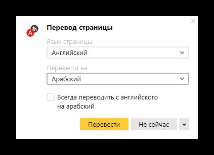 Перевод сайта на другой язык
