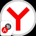 Перевод страниц в Яндекс.Браузере