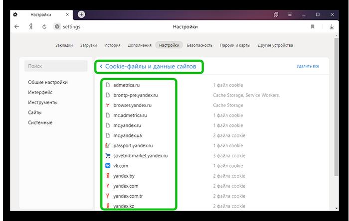 Просмотр файлов куки в Яндекс Браузере