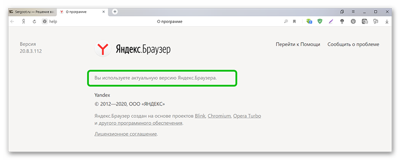 Проверка обновлений в Яндексе