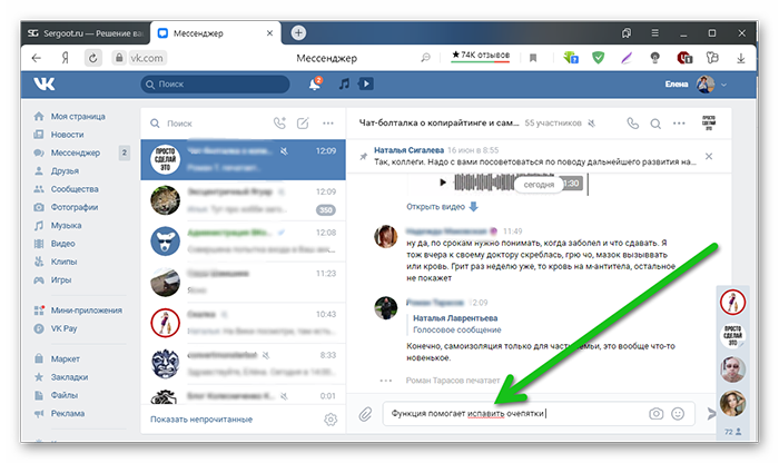 Проверка орфографии в Яндекс.Браузере