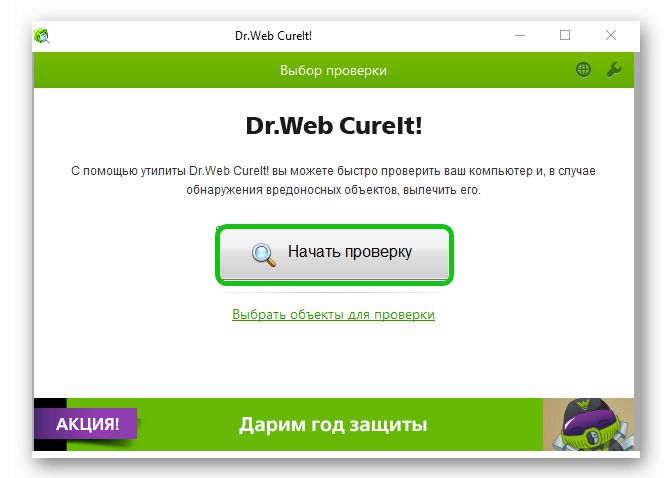 Проверка системы Dr. Web Curelt