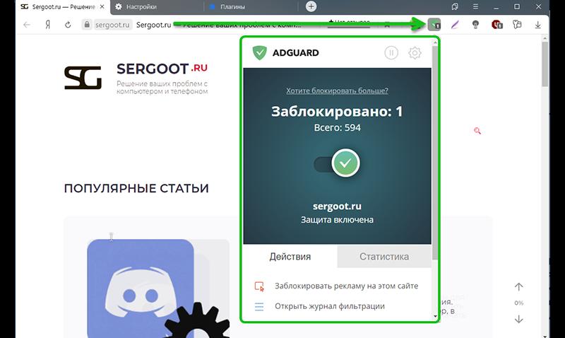 Расширения блокировщики рекламы в Яндекс Браузере