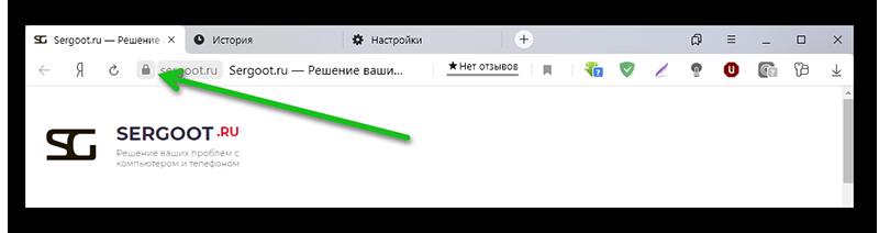 SSL- сертификат на сайте в Яндекс браузере