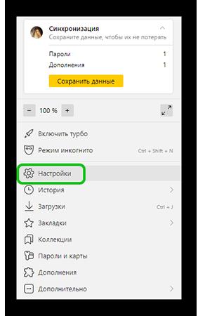 Сброс настроек по умолчанию в Яндекс браузере