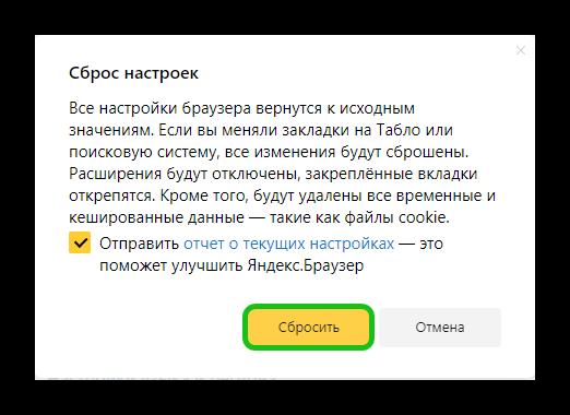 Сброс настроек в Яндексе