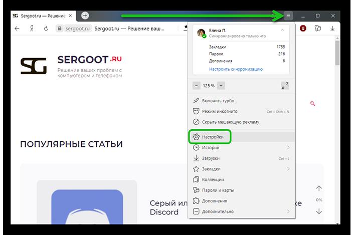 Сбросить настройки браузера от Яндекса по умолчанию