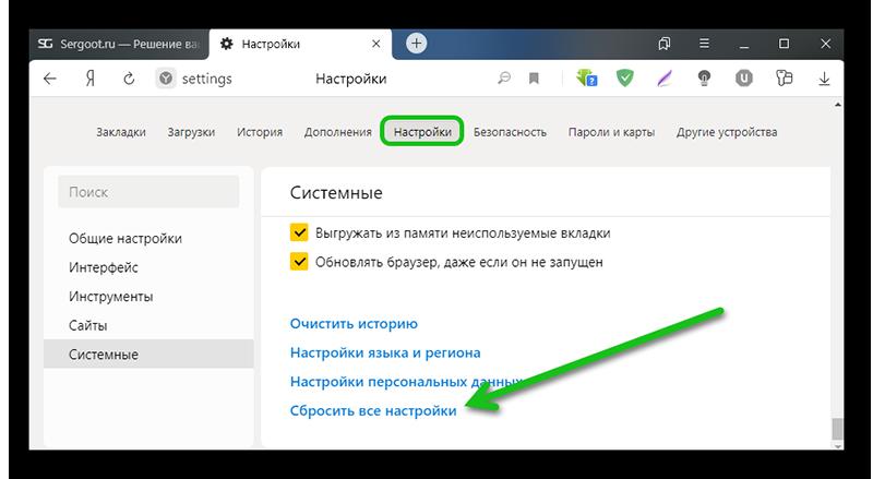 Сбросить все настройки в Yandex Browser