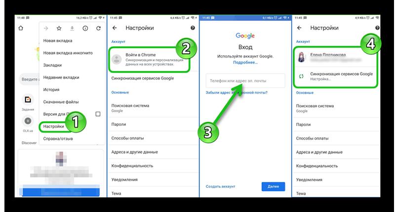 Синхронизация Гугл в телефоне