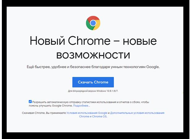 Скачать обновление для Гугл Хром