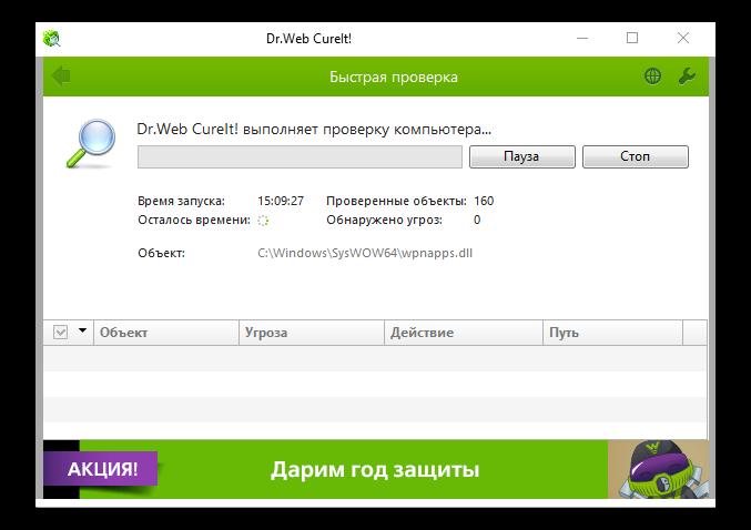 Сканирование системы Dr. Web Curelt