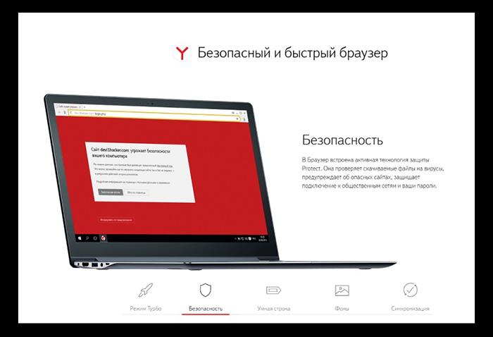 Технология Protect в Яндекс.Браузере