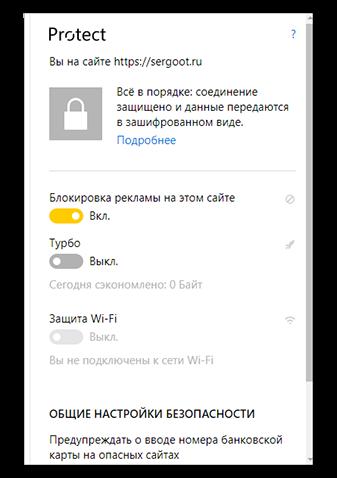 Технология протект в Яндекс браузере