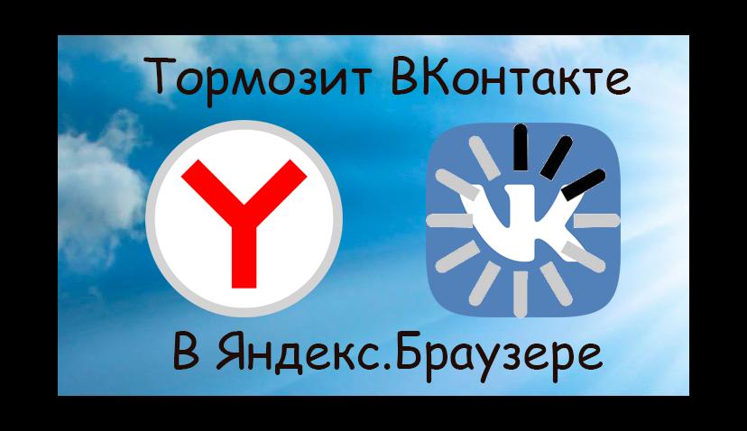 Тормозит ВК в Яндекс Браузере