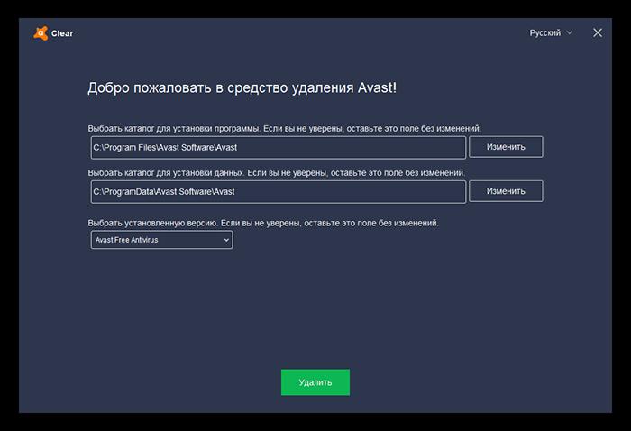 Удаление Аваста с компьютера
