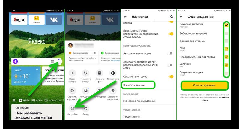 Удаление настройек Яндекс браузера в мобильной версии