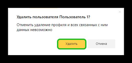 Удаление профиля в браузере Яндекс