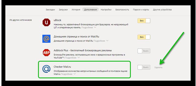 Удаление расширений в Яндекс Браузере