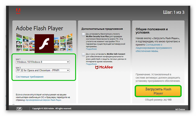 Установка флеш плеера в Яндек браузере