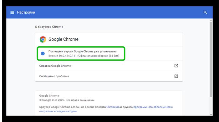 Установка нового обновления в Гугл Хром