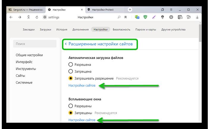 В Яндекс Браузере расширенные настройки сайтов