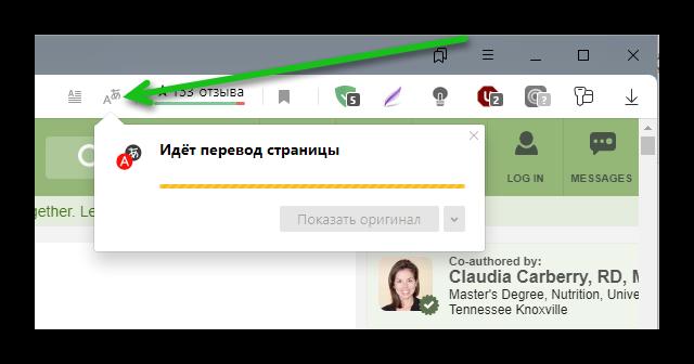 В Яндексе встроеный переводчик