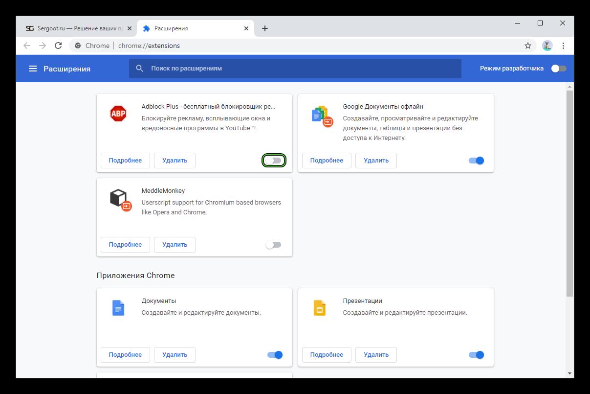 Вид отключенного расширения на отдельной странице браузера Chrome