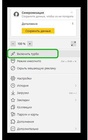 Включаем Турбо в Яндекс Браузере