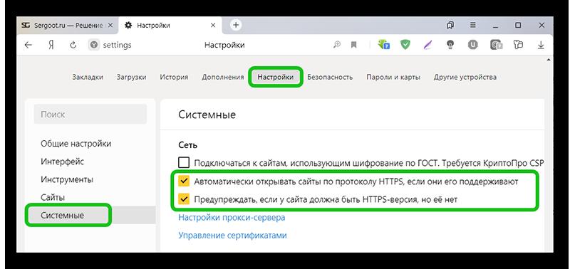 Включение ssl сертификата в Яндекс Браузере