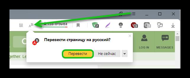 Встроенный переводчик в Яндекс Браузере
