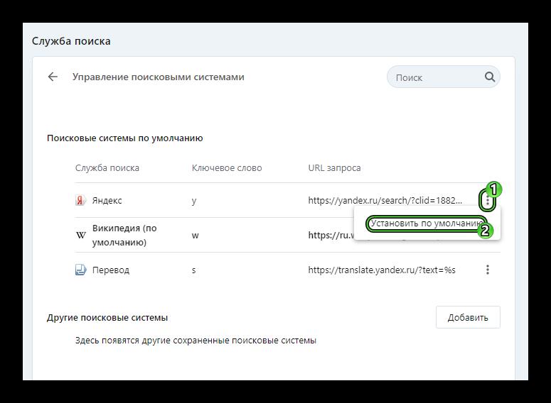 Выбор Яндекса в качестве поиска по умолчанию для Opera