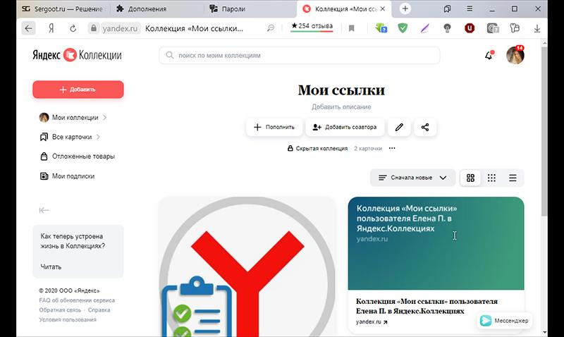 Яндекс Коллекции в Яндекс Браузере