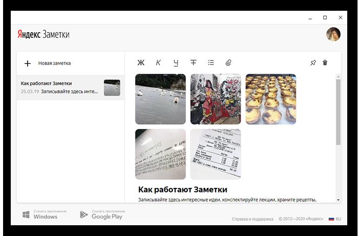 Заметки в Яндекс Браузере