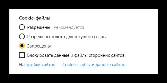 Запрет сохранения файлов куки в Яндекс Браузере