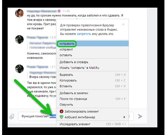 исправление ошибок в Яндекс браузере