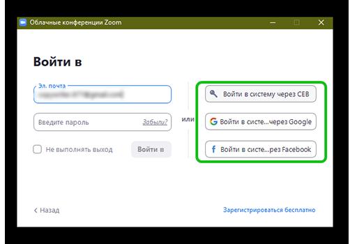 Автоизация в приложении Зум