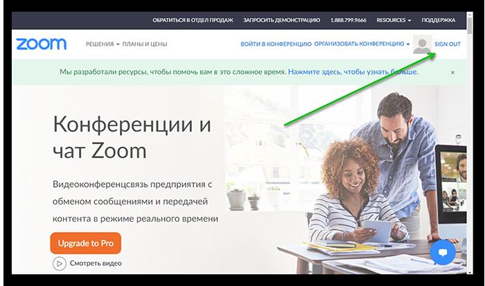 Авторизация в веб-версии Зуума