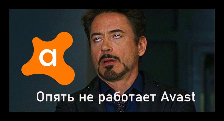 Что делать если не работает Avast