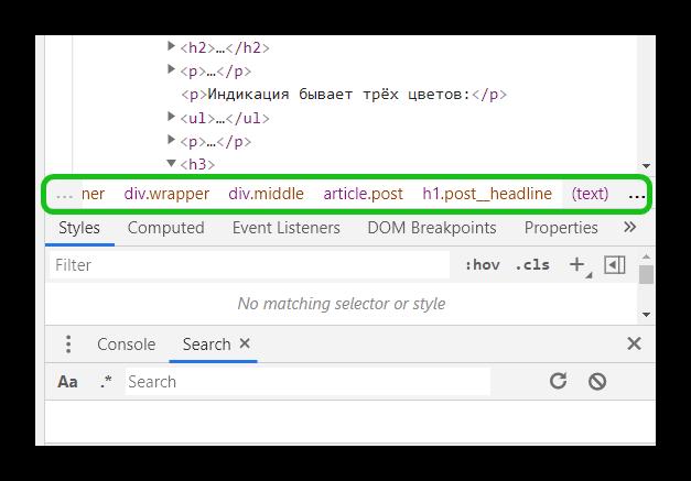 Хлебные крошки в режиме разработчика в Гугл Хроме