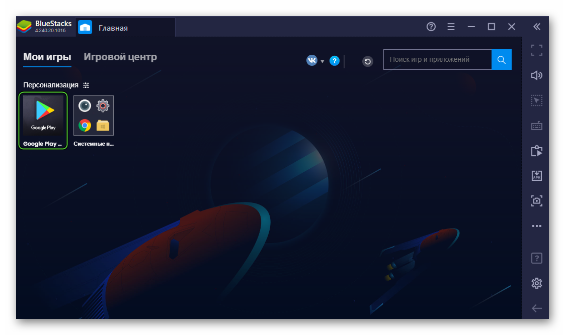 Иконка Google Play Store на рабочем столе BlueStacks