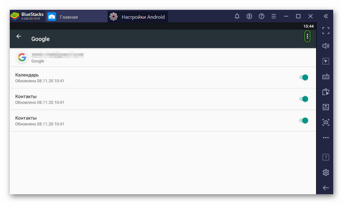Иконка вызова меню на странице аккаунта в BlueStacks