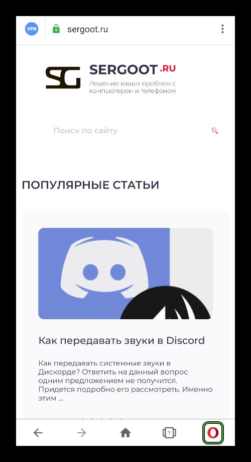 Иконка вызова меню в мобильной версии Opera