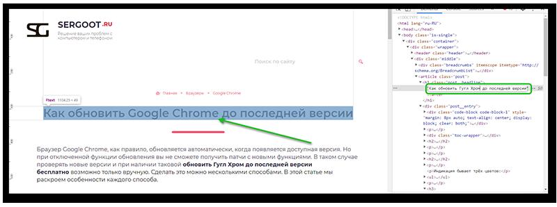 Изменение кода в режиме разработчика в Гугл Хроме
