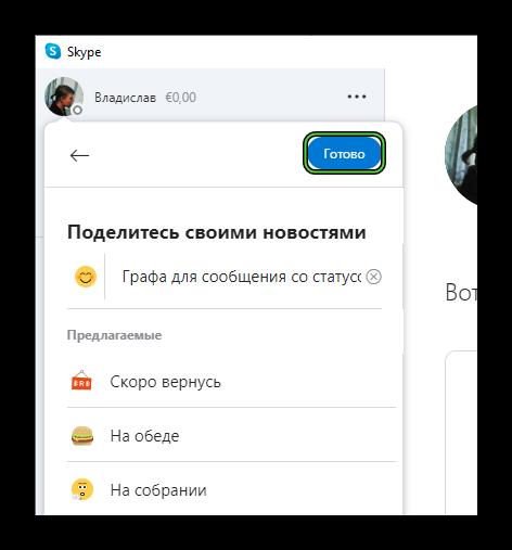 Изменение статуса в Skype на компьютере