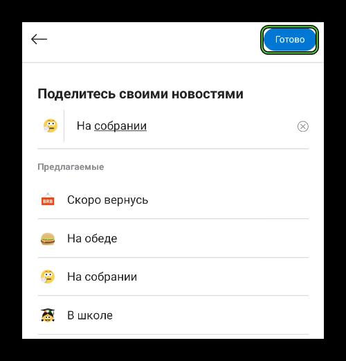 Изменение статуса в Skype на телефоне