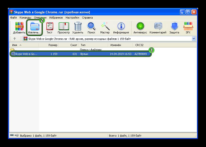 Извлечь архив с ярлыком Skype Web для Google Chrome