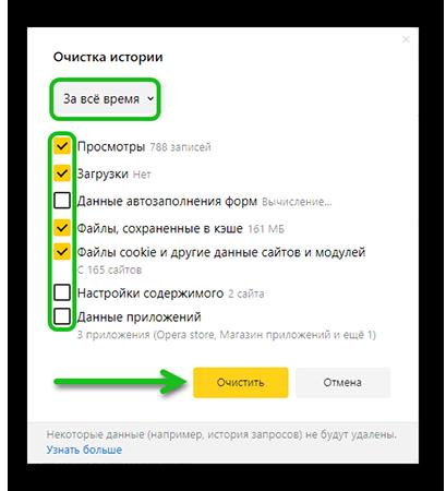 Как очистить кеш в Яндекс Браузере